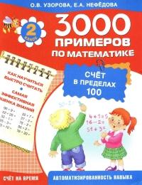 3000 примеров по математике 2 кл.  Счет в пределах 100